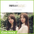 【再発売】今月の少女 (ハスル&余震) - HASEUL & YEOJIN [SINGLE ALBUM] 【国内発送】