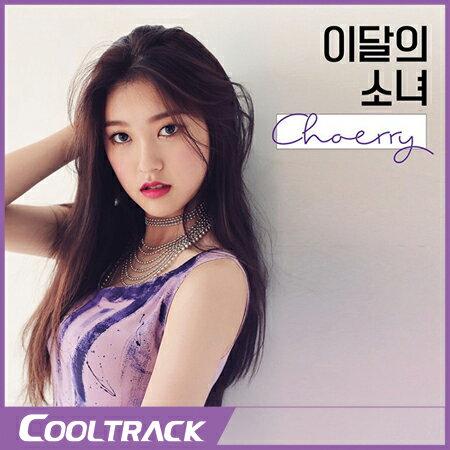 韓国(K-POP)・アジア, 韓国(K-POP)  (CHOERRY) - CHOERRY SINGLE ALBUM