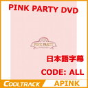 APINK - DVD『APINK 3RD CONCERT PINK PARTY DVD』[2DVD+写真集96P+フォトはがき7枚]  Apink(エーピンク) APINK/A PINK【国内発送】【送料無料】