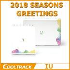 【予約12/22】 IU (アイユー) - 『IU 2018 SEASON'S GREETING』 シーズングリーティング/公式カレンダー【佐川国内発送】
