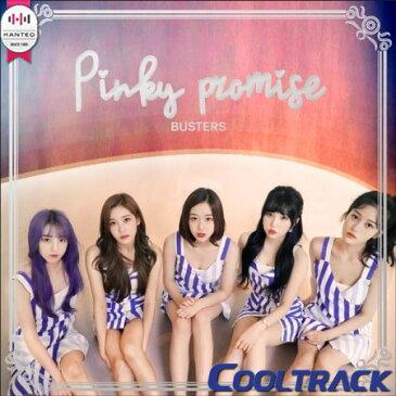 【初回ポスター】 BUSTERS(バスターズ) - 『PINKY PROMISE』3RD MINI ALBUM[フォトカード2種] 【国内発送】【送料無料】