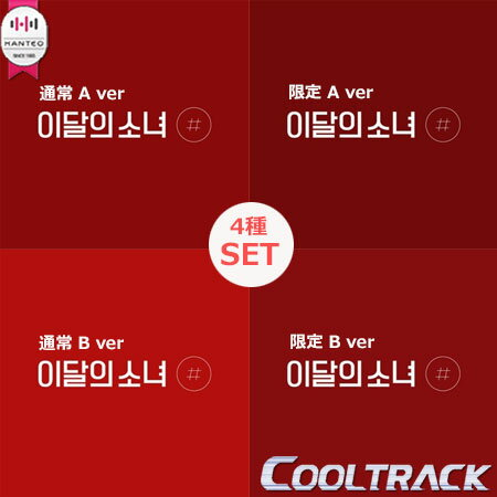 CD, 韓国(K-POP)・アジア  - LOONA - MINI VOL,2 A,BA,B VER SET