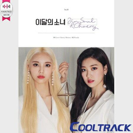 韓国(K-POP)・アジア, 韓国(K-POP)  ( ) - INSOUL CHOERRY SINGLE ALBUM