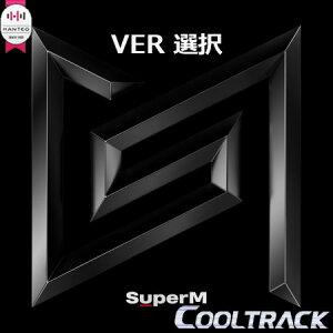 【初回ポスター】SUPERM(スーパーエム)- 1st MINI ALBUM『SUPERM』[フォトカード1種]/shinee/exo/nct/SuperMデビュー【国内発送】【送料無料】