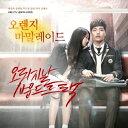 【送料無料・代引不可】 オレンジマーマレード - OST (KBS韓国ドラマ) 【ヤマトネコポス】