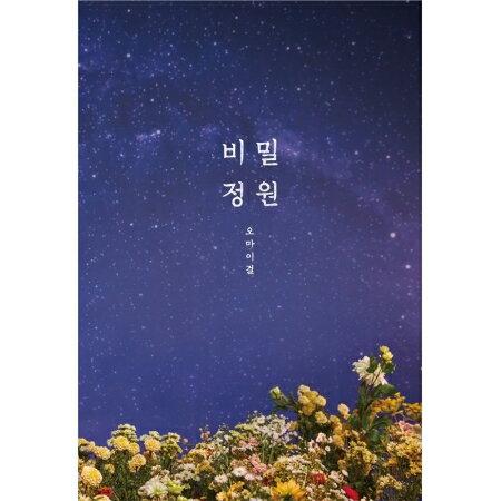 韓国(K-POP)・アジア, 韓国(K-POP) 22OH MY GIRL () - 5TH MINI5OH MY GIRL SECRET GARDEN