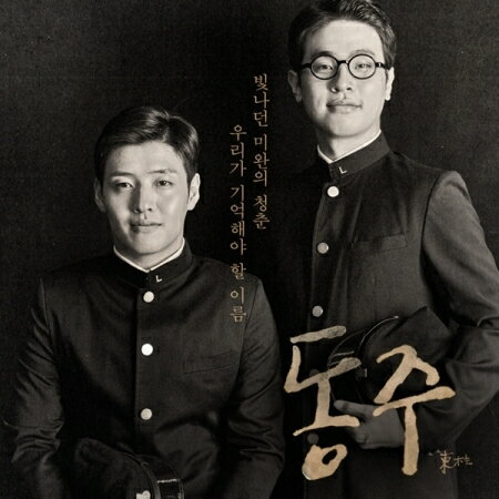 韓国(K-POP)・アジア, 韓国(K-POP)  - OST DONGJU : THE PORTRAIT OF A POET - MOWG