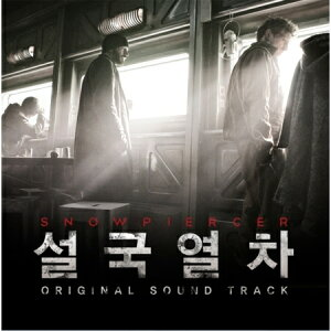 【送料無料】 雪国列車 (SNOWPIERCER) - OST 【ヤマトメール便のみ発送】【国内発送】【日本全国送料無料】
