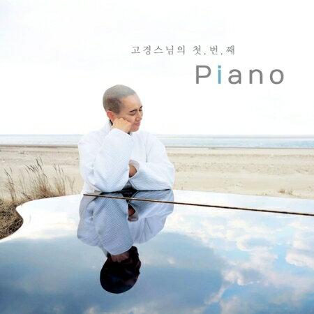 CD, 韓国(K-POP)・アジア  - FIRST PIANO