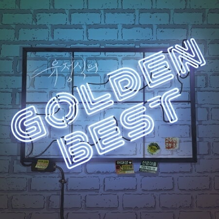 CD, 韓国(K-POP)・アジア  - GOLDEN BESET VOL.1