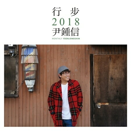 CD, 韓国(K-POP)・アジア (YOON JONG SHIN) - 20192CD2019