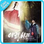 【送料無料・代引不可】 アラン使道伝 PART.2 - OST [MBC韓国ドラマ] [イ・ジュンギ、シン・ミナ] 【送料無料・代引不可】