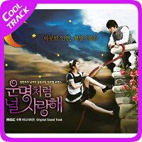 【送料無料】運命のように君を愛す-OST[MBC韓国ドラマ]【ヤマトメール便のみ発送】【国内発送】【日本全国送料無料】