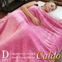 2枚合わせフランネル毛布 Caldo カルド ダブル 180×200cm 高級感 なめらか ふんわり 贅沢 ギフト 洗濯可 静電気軽減 保温 ブランケット 送料無料