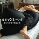 不安を解消する抱き枕 ビーズクッション 大きい 大きめ 特大...