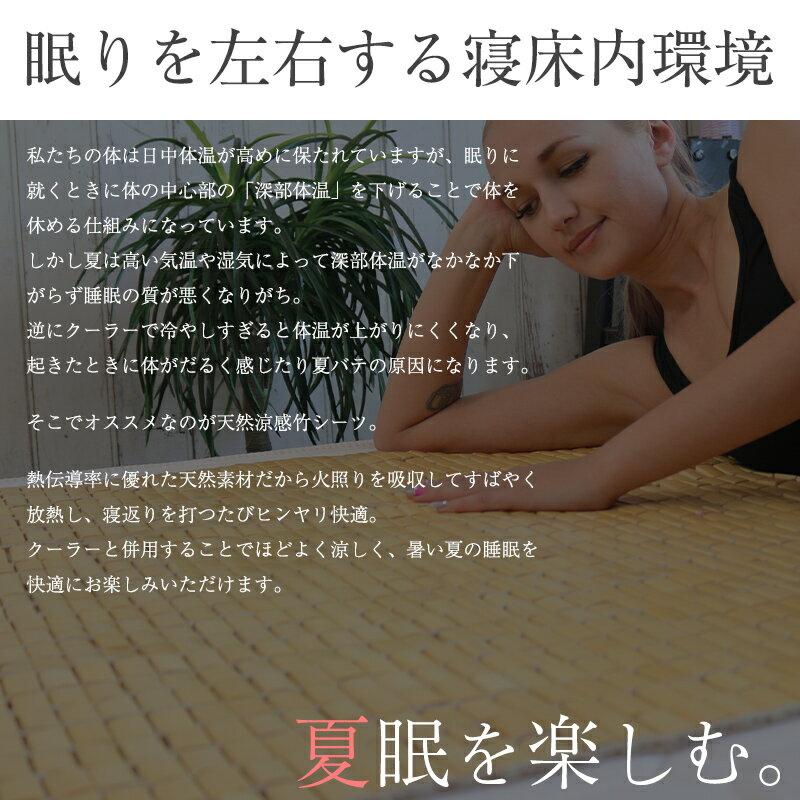 ロウダン『竹シーツ天然涼竹』