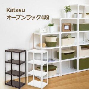 【Katasu】【ラック4】 squ+ カタス 組み合わせ無限大 インテリアBOXシリーズ katasu オープンラック / カラフルボックス 「4段」 【サンカ】【サンイデア】【SANIDEA】10P01Feb14〔1706d〕