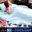 アウトラスト 極冷綿 クールアウトケット(シングル)Outlast 【送料無料】【夏2014】【RCP】【150110coupon500】