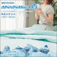 キシリトール温度調節涼感シリーズKURABOコスモシャワーキルトケット【ケットタオルケットひんやり冷感】