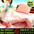 ダニと花粉をブロック!ハースマリー布団3点セット【ダブル】【RCP】
