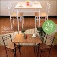 【 送料無料 】 ナチュラルモダン ダイニングテーブル3点セット Noelia:ノエリア (テーブル+椅子2脚) 【ダイニングテーブルセット】【ダイニング3点】【ダイニングセット】〔1706d〕