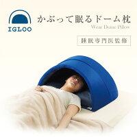 【送料無料】かぶって寝るまくらIGLOO/まくら/マクラ/ドーム型/