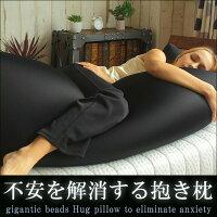 【送料無料】不安を解消する抱き枕【抱き枕/発泡ビーズ/】【RCP】