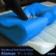 【送料無料】BlueBlood頸椎安定2wayピロー 「アートマン」Atman 枕の向きで高さが変化!ブルーブラッドシリーズ新商品 ※北海道/沖縄/離島は別途送料500円が必要。後ほど加算いたします