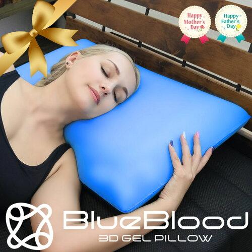 枕 全てのまくら難民へブルーブラッド3D体感ピロー(枕カバー付き) BlueBlood マクラ 肩こり 首こり 母の日 ...