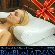 【母の日ギフト/あす楽】BlueBlood頸椎安定2wayピロー 「アートマン」Atman 枕の向きで高さが変化!ブルーブラッドシリーズ新商品/いびき/まくら/肩こり  ※北海道/沖縄は別途送料500円が必要