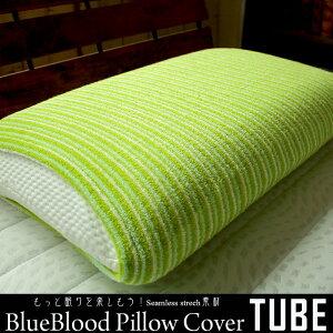 【メール便送料無料】 Blueblood ブルーブラッド ストレッチピローカバー TUBE 3…