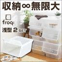 積み重ねたままが使いやすい!新しい収納のカタチ。【 送料無料 】【浅2】 日本製 フロント多段...