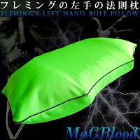 【送料無料】フレミングの左手の法則枕MagBlood/マグブラッド/まくら/マクラ/磁気