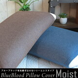【メール便送料無料】Moist BlueBloodストレッチピローカバー/モイスト/ブルーブラッド/まくらカバー