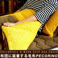 ビビットカラーのシープボア布団カバーPecorino(シングル)