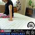 【敷きパッド シングル】日本製 天然麻+スーパーアウトラストひんやりベッドパッド 爽奏