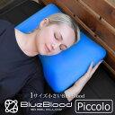 枕 ブルーブラッド3D体感ピロー ミニ BlueBlood mini Piccolo テンセル枕カバー装着済み マクラ まくら 寝返り 横向き寝 無重力枕 熟睡 快眠 安眠 ぐっすり 低反発 小さめ 小さい おすすめ枕 プレゼント 実用的 メーカー公式 送料無料 ギフト