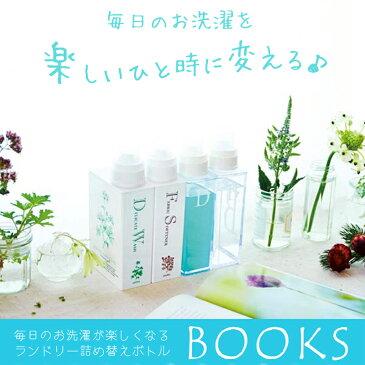 おしゃれなランドリー詰め替えボトル BOOKs 600ml 詰替え スタイリッシュ すっきり 洗剤 柔軟剤 漂白剤