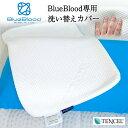 【専用枕カバー】テンセル枕カバー ブルーブラッド3D体感ピロー用