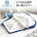 ミトラ専用テンセル枕