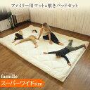 【ファミリー敷き布団 スーパーワイド】家族で寝られる、つなが...
