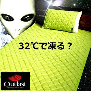 NASAの為に開発された日本製アウトラスト最高グレード品だからヒンヤリクール!【送料無料】 ...