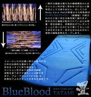 BluebloodボディーコアマットTATAMI畳/高反発