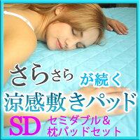 クールレイ涼感敷きパッド+枕パッドセットセミダブル