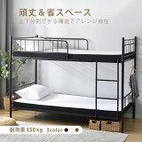 二段ベッド パイプベッド 2段ベッド 大人用 二段ベッド ロータイプ 二段ベッド コンパクト 子供 2段ベッド 送料無料 スチール 耐震 ベッド シングル 2段ベット 下 収納 パイプ 金属製 頑丈 垂直はしご 階段