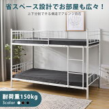 二段ベッド 2段ベッド パイプベッド 子供ベッド 子供部屋二段ベッド 送料無料 スチール 耐震 ベッド シングル パイプベッド 2段ベット パイプ 金属製 二段ベッド 頑丈 二段ベッド 垂直はしご ロータイプ