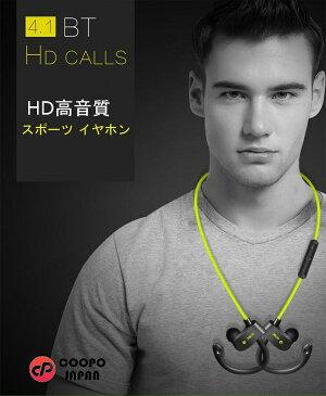 送料無料★日本正規品★COOPO Bluetooth4.1 イヤホン 日本語説明書付き HD高音質 ステレオ 防滴 スポーツ ワイヤレスヘッドセット マイク内蔵 ノイズキャンセリング 56S