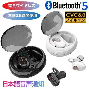 最先端Bluetooth5.0 完全ワイヤレスイヤホン ワイヤレスイヤホン 累積25時間駆動 IPX4防滴 日本語音声案内 日本語説明書 ステレオサウンド ワイヤレス ヘッドセット PSE取得済み iPhone Android対応 COOPO CP-V5