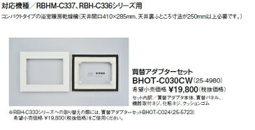【最安値挑戦中!最大22倍】リンナイ 浴室暖房乾燥機オプション BHOT-C030CW 買替アダプターセット [≦]