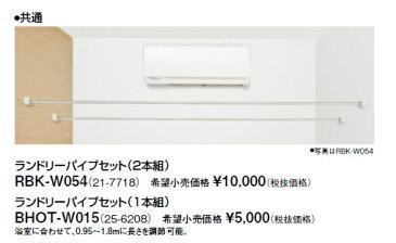 【最安値挑戦中!最大23倍】リンナイ 浴室暖房乾燥機オプション BHOT-W015 ランドリーパイプセット(1本組) [≦]